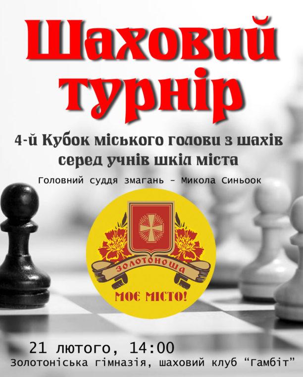 шаховий-турнір-2018