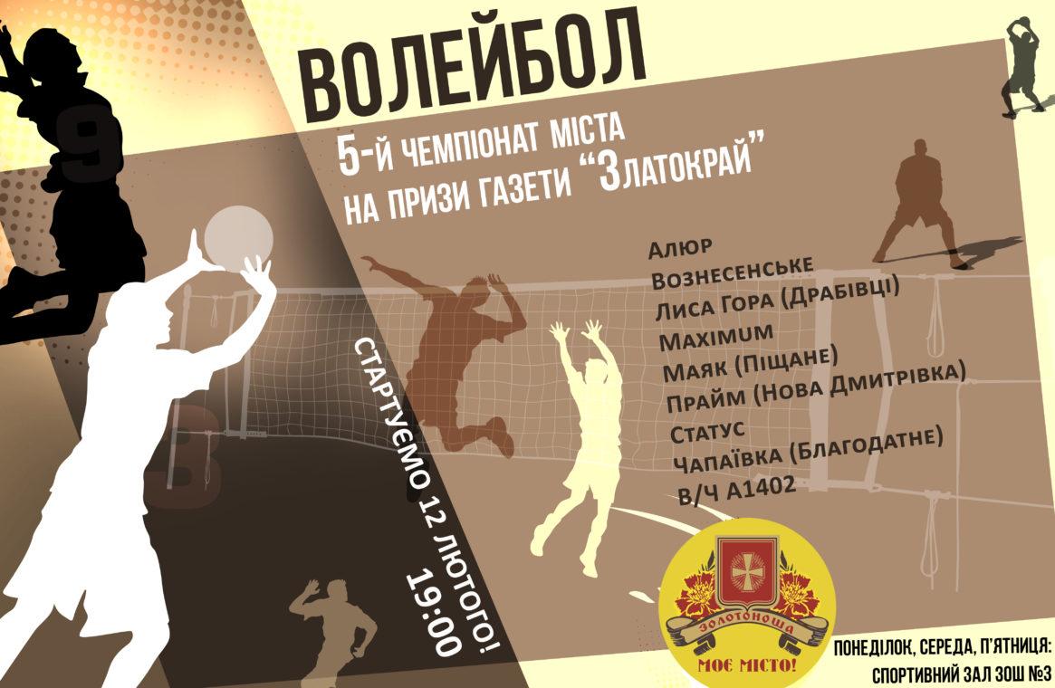 волейбол чемпіонат міста